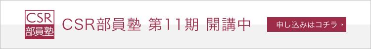 CSR部員塾 第11期 開講中