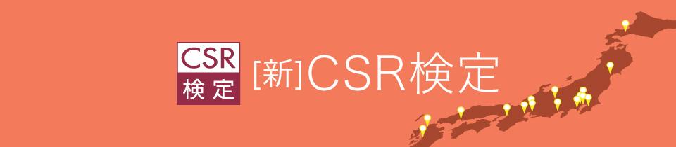 [新]CSR検定