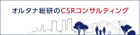オルタナ総研のCSRコンサルティング
