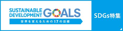 SDGs特集