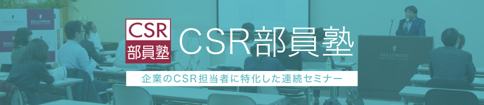 CSR部員塾