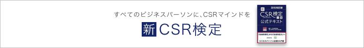 すべてのビジネスパーソンに、CSRマインドを [新]CSR検定