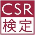 CSR検定ロゴ