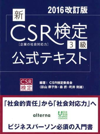 [新]CSR検定3級公式テキスト2016改訂版