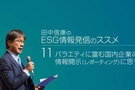 田中信康のESG情報発信のススメ (11) バラエティに富む国内企業の情報開示(レポーティング)に思う