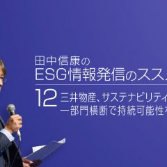 田中信康のESG情報発信のススメ(12)三井物産、サステナビリティ委員会を新設―部門横断で持続可能性を追求―