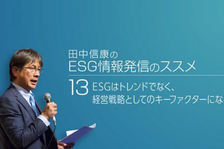 田中信康のESG情報発信のススメ (13) ESGはトレンドでなく、経営戦略としてのキーファクターになる