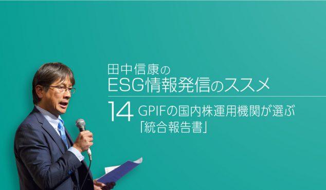 田中信康のESG情報発信のススメ  (14) GPIFの国内株運用機関が選ぶ「統合報告書」